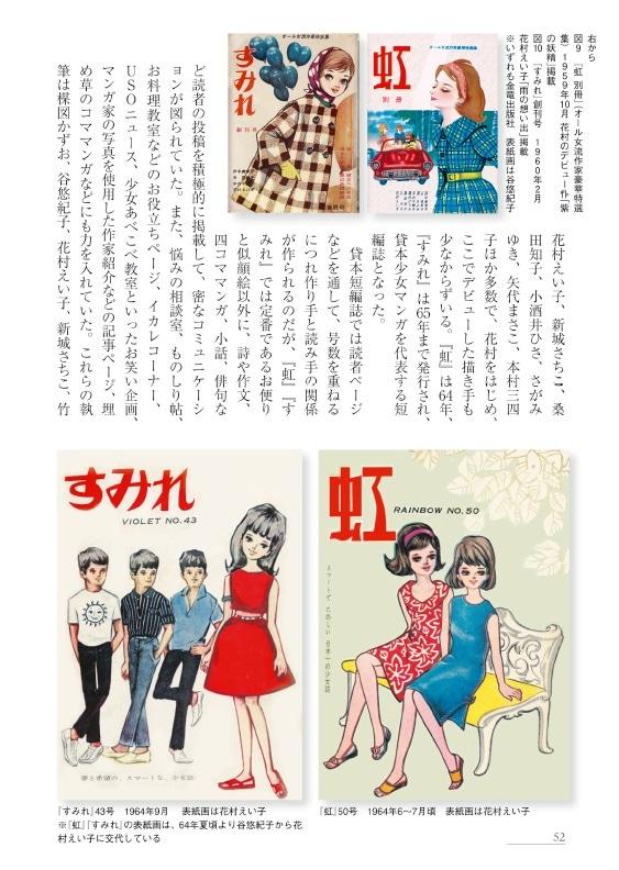 「漫画家本スペシャル 花村えい子本」より。