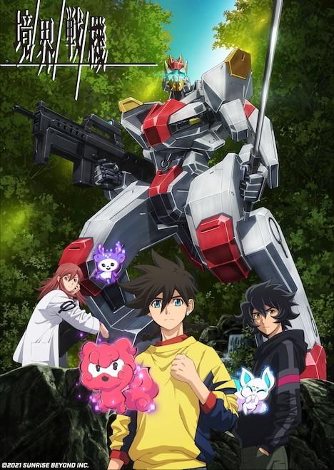 アニメ「境界戦機」キービジュアル