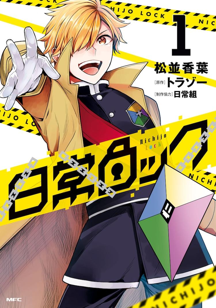 「日常ロック」1巻
