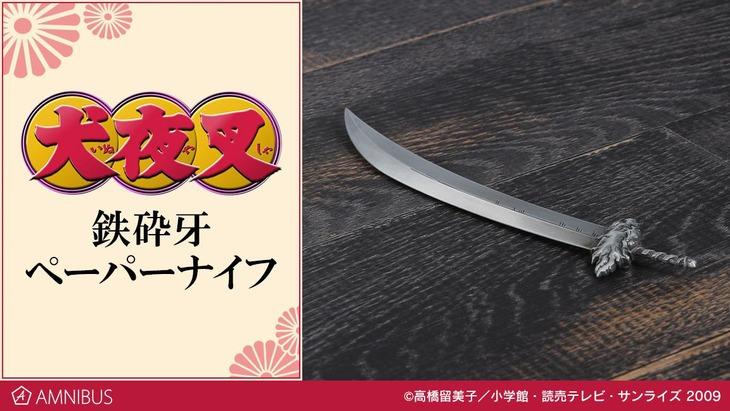 「鉄砕牙ペーパーナイフ」