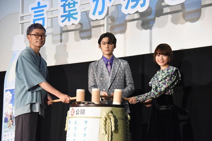 劇場アニメ「サイダーのように言葉が湧き上がる」初日舞台挨拶の様子。左からイシグロキョウヘイ監督、市川染五郎、杉咲花。