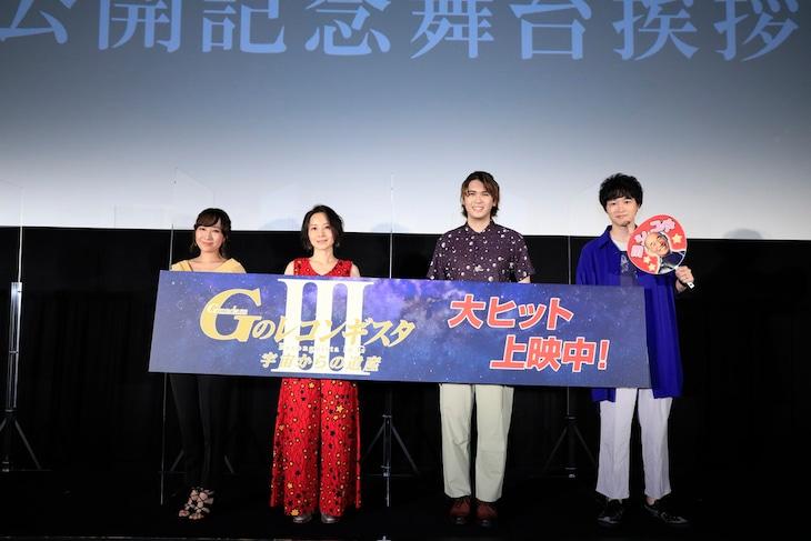 劇場版『Gのレコンギスタ III』「宇宙からの遺産」の公開記念舞台挨拶より。左から高垣彩陽、嶋村侑、石井マーク、逢坂良太。