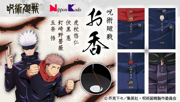 「呪術廻戦 日本香堂 お香」バナー