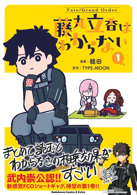 「Fate/Grand Order 藤丸立香はわからない」1巻(帯付き)