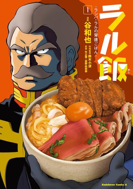 「ラル飯~ランバ・ラルの背徳ごはん~」1巻