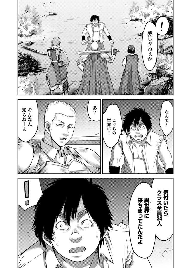 「豚の復讐」第1話より。(c)黒田高祥・仁藤砂雨/コアミックス