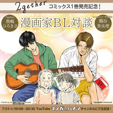 「奥嶋ひろまさ×鶴谷香央理 漫画家BL対談」バナー