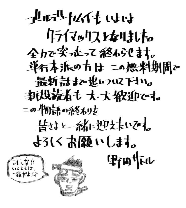 野田サトルからのコメント。(c)野田サトル/集英社