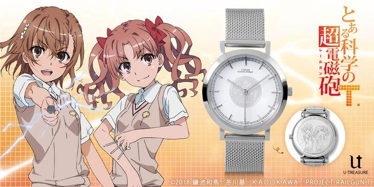 「とある科学の超電磁砲T 腕時計」