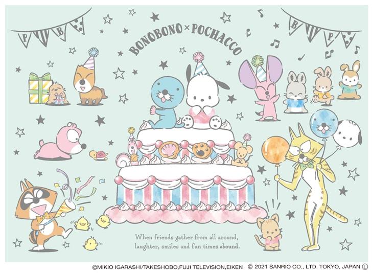 「ぼのぼの」とポチャッコのコラボイラスト。(c)MIKIO IGARASHI/TAKESHOBO,FUJI TELEVISION,EIKEN (c)2021 SANRIO CO., LTD.TOKYO, JAPANL