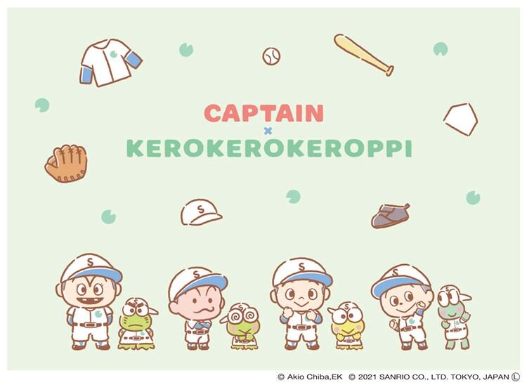 「キャプテン」とけろけろけろっぴのコラボイラスト。(c)Akio Chiba,EK (c)2021 SANRIO CO., LTD.TOKYO, JAPANL