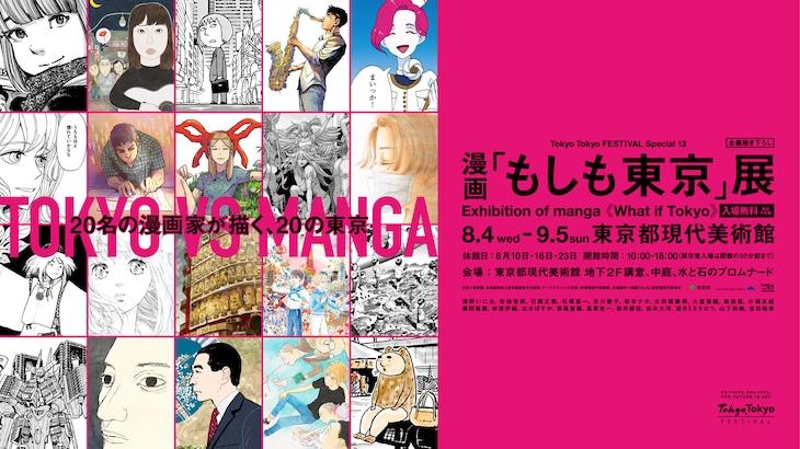 「漫画『もしも東京』展」告知ビジュアル