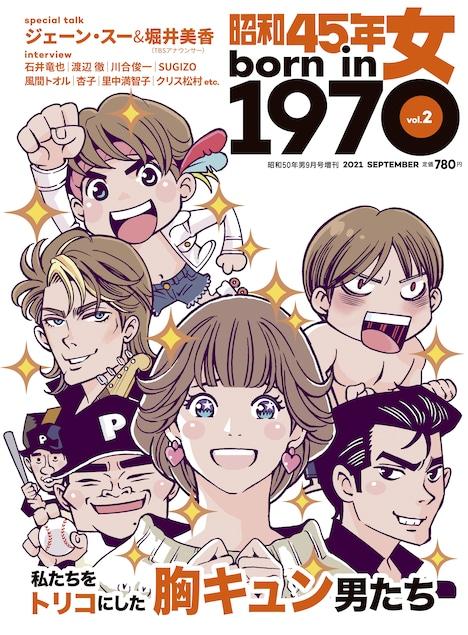 昭和45年女・1970年女 Vol.2
