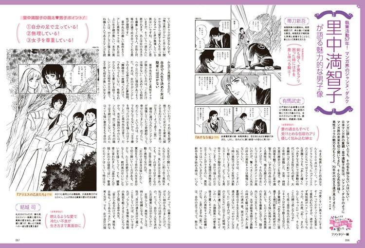 「マンガ界のジャンヌ・ダルク 里中満智子が語る魅力的な男子像」