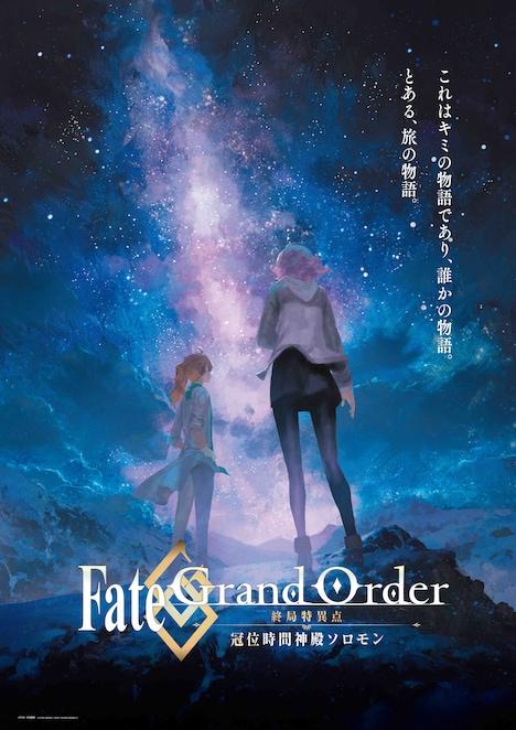 アニメ「Fate/Grand Order -終局特異点 冠位時間神殿ソロモン-」公開記念ビジュアル