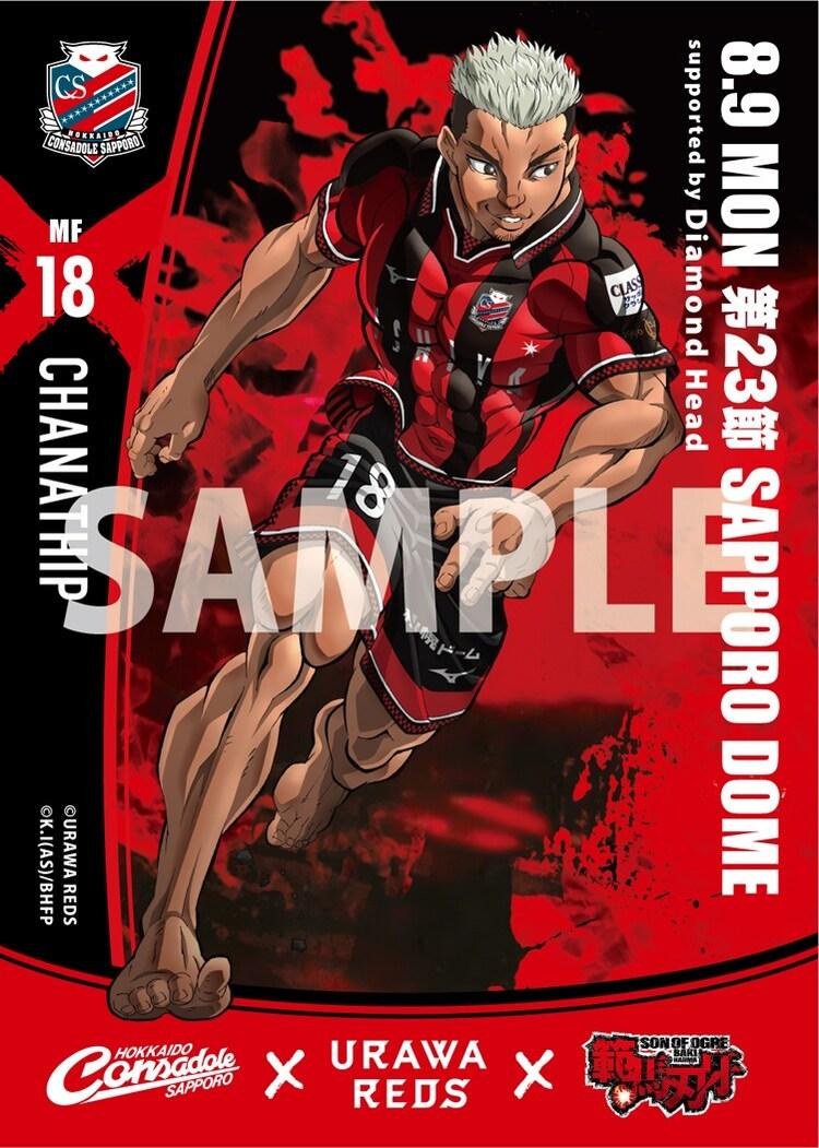 オリジナルカード「バキ化チャナティップ選手×バキ化槙野選手」