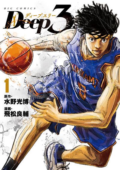 「Deep3」1巻