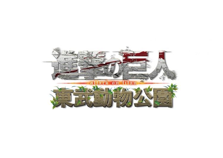 「進撃の巨人×東武動物公園」ロゴ