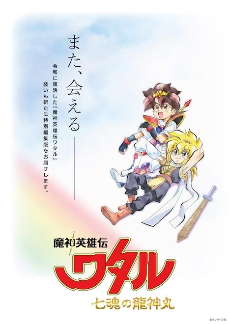 「魔神英雄伝ワタル 七魂の龍神丸」特別編集版ティザービジュアル(c)サンライズ・R