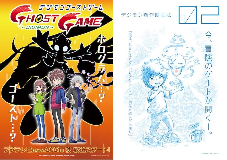 TVアニメ「デジモンゴーストゲーム」ティザービジュアルと、「デジモン」シリーズ新作映画のティザービジュアル。