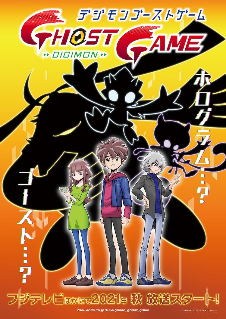 TVアニメ「デジモンゴーストゲーム」ティザービジュアル (c)本郷あきよし・フジテレビ・東映アニメーション