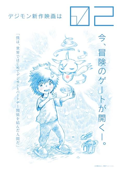 「デジモン」シリーズ新作映画のティザービジュアル。(c)本郷あきよし・東映アニメーション