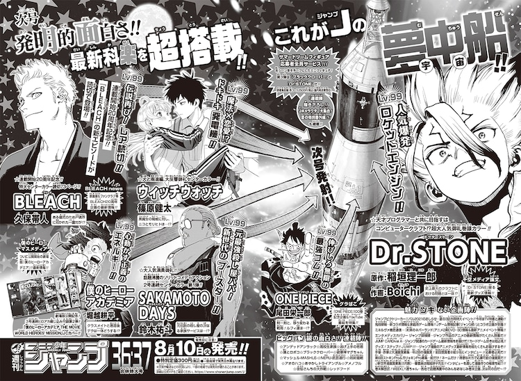週刊少年ジャンプ35号の次号告知。(c)週刊少年ジャンプ2021年35号/集英社