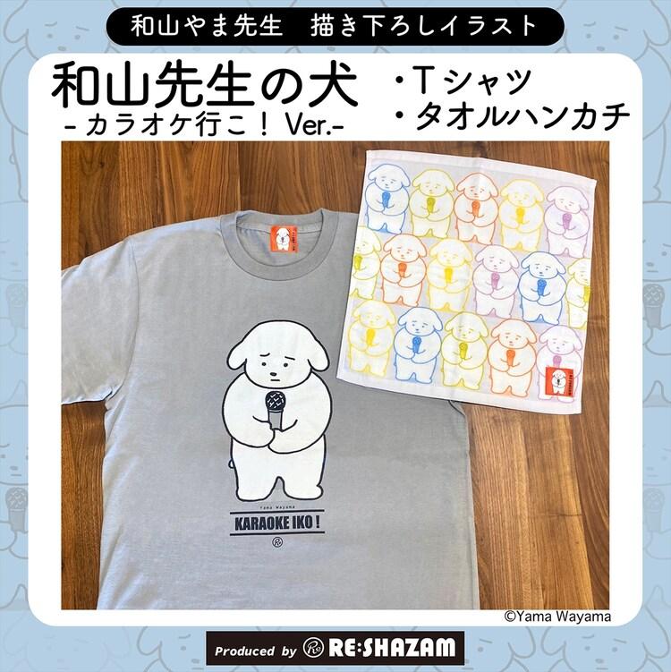 和山先生の犬のアイテム。