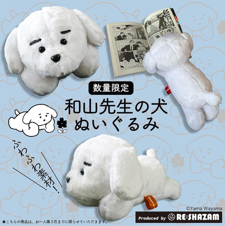 「和山先生の犬 ぬいぐるみ」