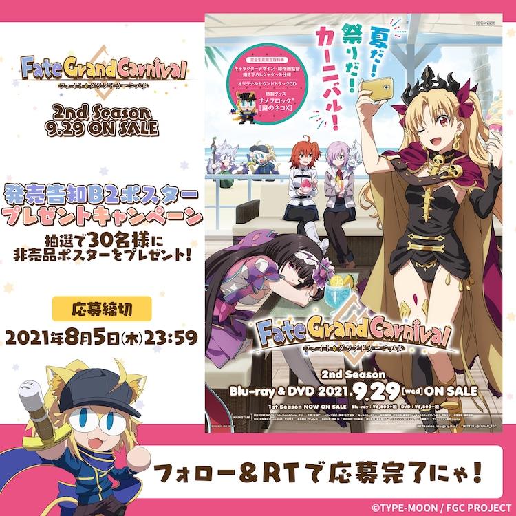 OVA「『Fate/Grand Carnival』2nd Season」発売告知B2ポスターのプレゼントキャンペーン。
