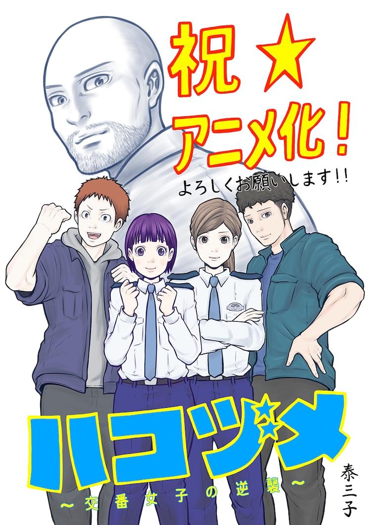 泰三子によるTVアニメ化記念イラスト。