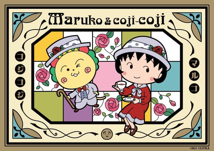 「まる子とコジコジ 東京ハイカラ亭」ビジュアル