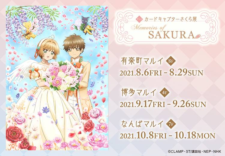 「TVアニメ『カードキャプターさくら』展 -Memories of SAKURA-」バナー