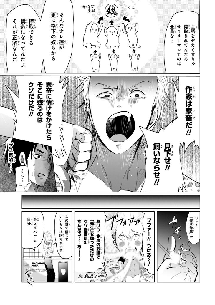 「ねこへん~ねこと編集~」より。