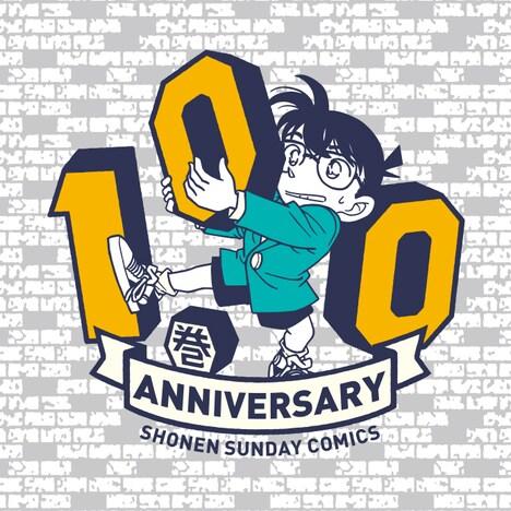 「名探偵コナン」100巻プロジェクトのロゴ。