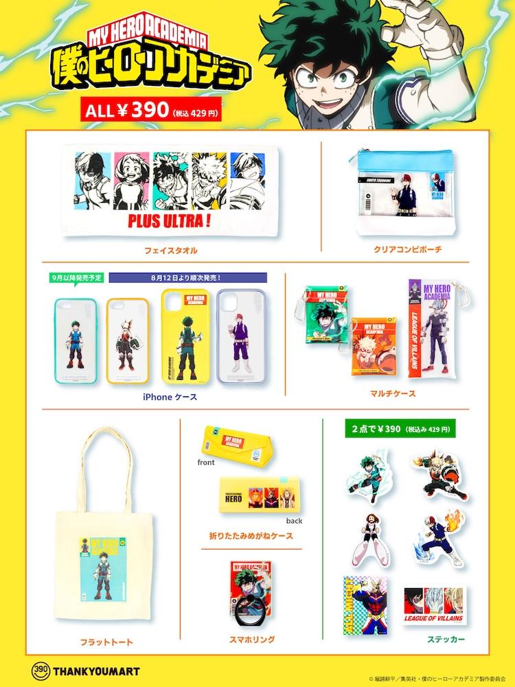 TVアニメ「僕のヒーローアカデミア」×サンキューマートのコラボアイテム。