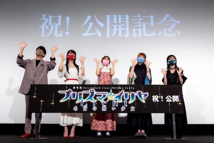 「Fate/kaleid liner プリズマ☆イリヤ Licht 名前の無い少女」公開記念舞台挨拶より。