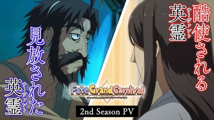 OVA「『Fate/Grand Carnival』2nd Season」のPVサムネイル。