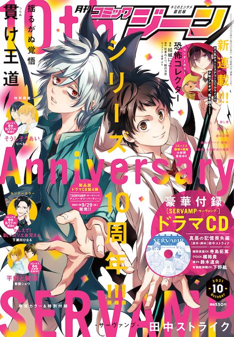 月刊コミックジーン10月号