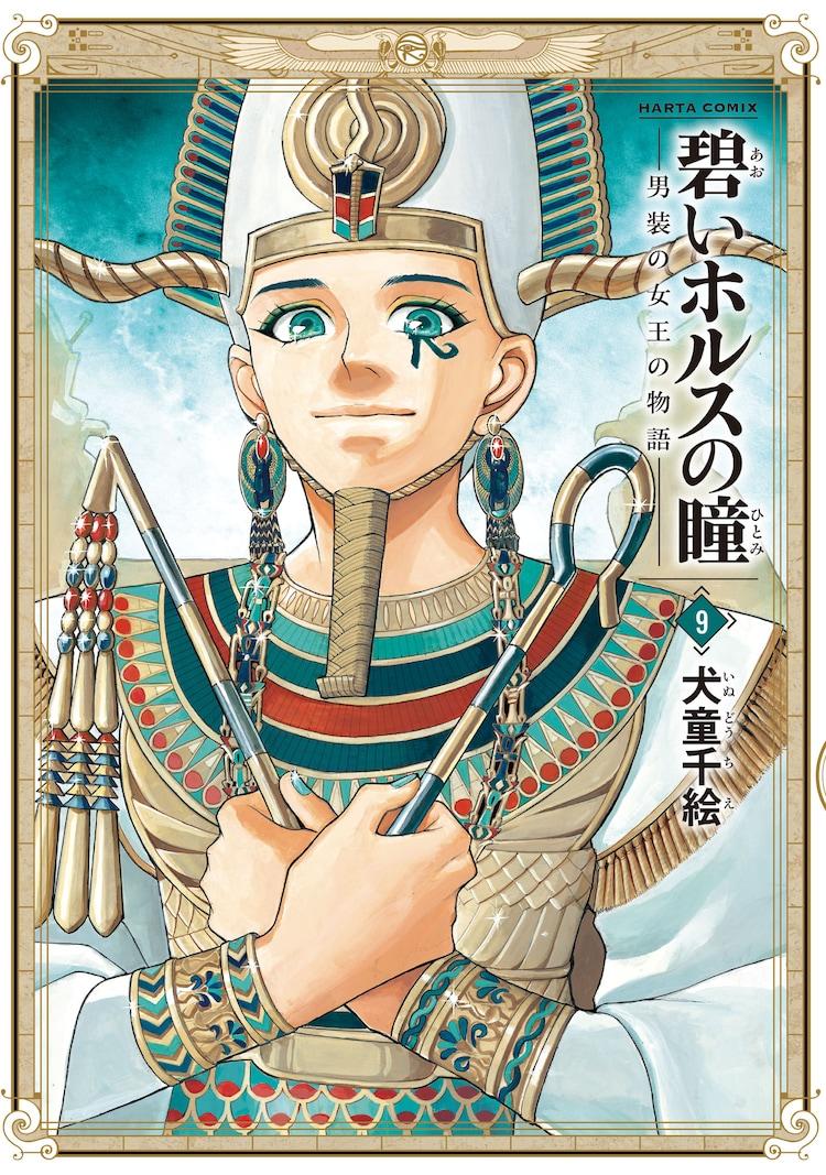 「碧いホルスの瞳 -男装の女王の物語-」9巻