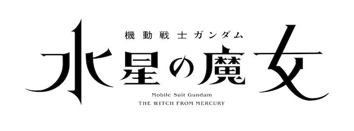 TVアニメ「機動戦士ガンダム 水星の魔女」ロゴ (c)創通・サンライズ