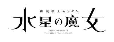 「ガンダム」TVアニメ「水星の魔女」発表!映画「ククルス・ドアンの島」や「鉄血」特別編も