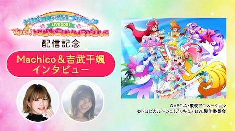 特設サイトにて公開されたMachico&吉武千颯インタビューの告知画像。