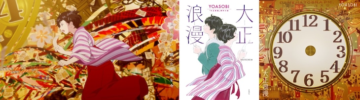 左から「大正浪漫」のミュージックビデオ、原作小説、CDジャケット。
