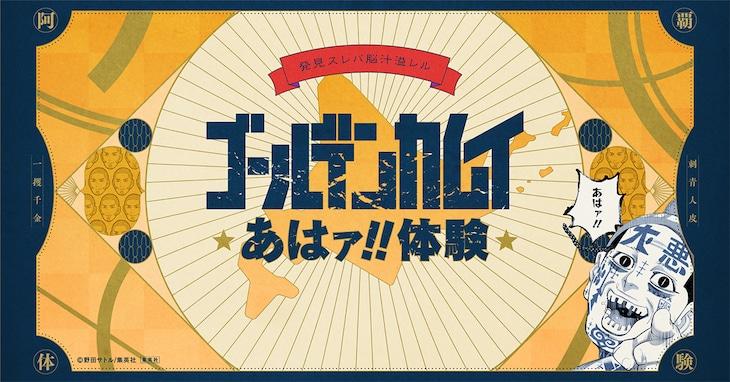 「『ゴールデンカムイ』あはァ!!体験」ビジュアル (c)野田サトル/集英社