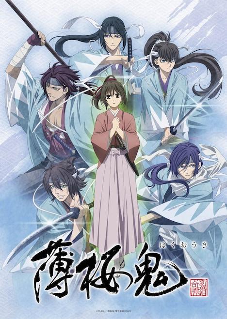 OVA「薄桜鬼」キービジュアル