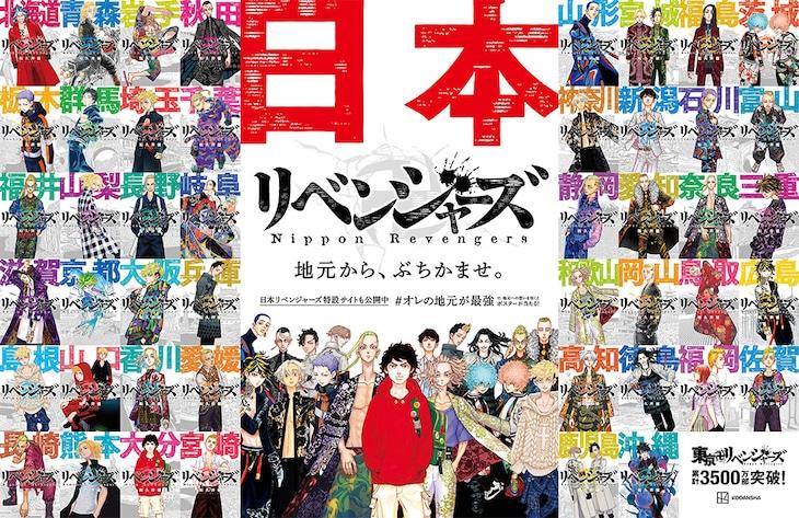 「東京卍リベンジャーズ」地域限定広告バナー