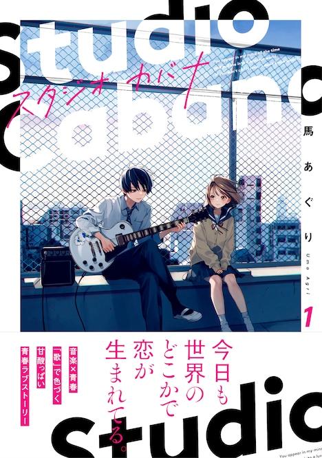 「スタジオカバナ」1巻(帯付き)