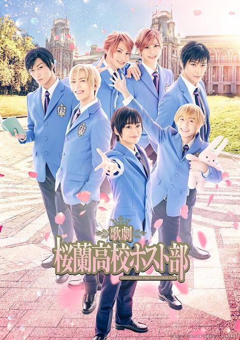 「歌劇『桜蘭高校ホスト部』」メインビジュアル