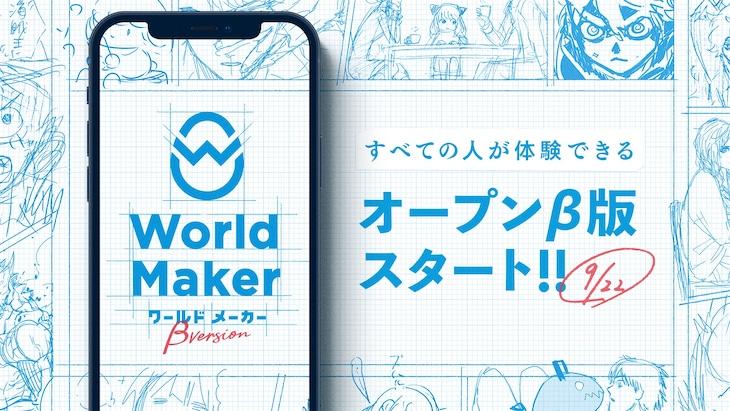 「World Maker」の紹介バナー。